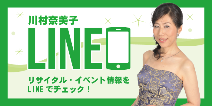川村奈美子LINE